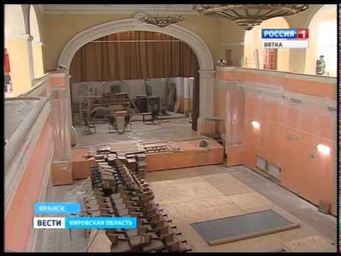 Ремонт ДК в Яранске (ГТРК Вятка)