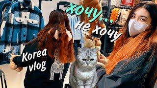 Шопинг с дочерью подростком Какая одежда нравится Хёнби 현비와 쇼핑 Shopping with daughter KOREA VLOG