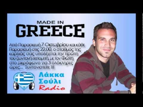 Λάκκα Σούλι Radio - Made in Greece (Αφιέρωμα Δ.Μητροπάνος)