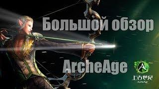 Большой обзор ArcheAge