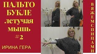 Как вязать пальто букле с рукавом летучая мышь часть2 Вязание спицами Ирина Гера