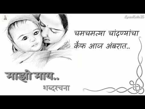 mazi maay sahyadri serial track