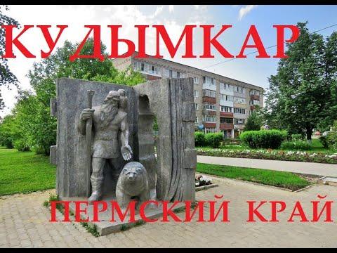 Поездка в Кудымкар, Пермский край. Август 2019 #кудымкар #пермскийкрай #пермь
