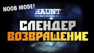 СТРАШНЫЕ ИГРЫ   Haunt The Real Slender Game