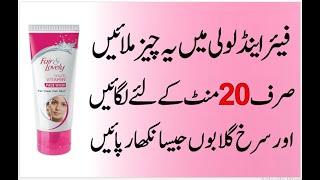 Face Beauty Tips | Fair And Lovely Formula Cream | Rang Gora Karne Wali Cream
