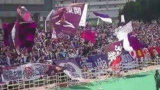 2016年4月29日 セレッソ大阪ー 京都サンガ 京都サポーター 試合前応援