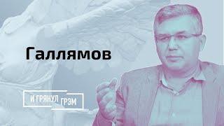 Галлямов: почему Путин пошел против своих силовиков // И Грянул Грэм
