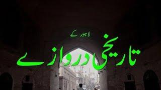 The Gates of Lahore (لاہور کے تاریخی دروازے)