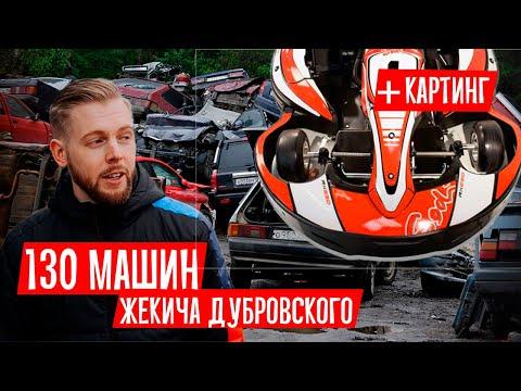 Продажа 130 машин Жекича Дубровского + картинг