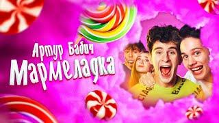 Артур Бабич - Мармеладка (Премьера клипа / 2020)