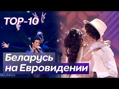 ТОП-10 выступлений 🇧🇾 БЕЛАРУСИ на  ЕВРОВИДЕНИИ