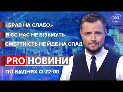 Путін програв Україні, Pro новини, 23 квітня 2021