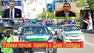 Узбеки почли память погибшим к Дню Победы в городе Реутов! 1-часть