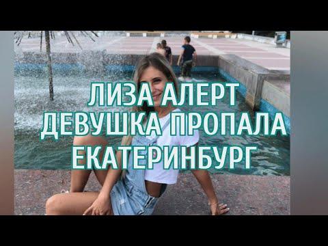 🔴 В Екатеринбурге молодая мать уехала продавать машину и пропала