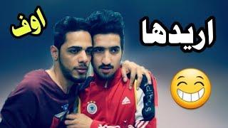 تحشيش عراقي 2018 الحديقه من يوكع بورطه.. يوميات واحد عراقي