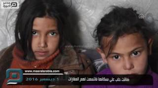 مصر العربية | ضاقت حلب على سكانها فاتسعت لهم المغارات
