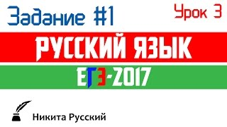 Разбор задания №1 ФИПИ. ЕГЭ по русскому языку 2017. Урок 3