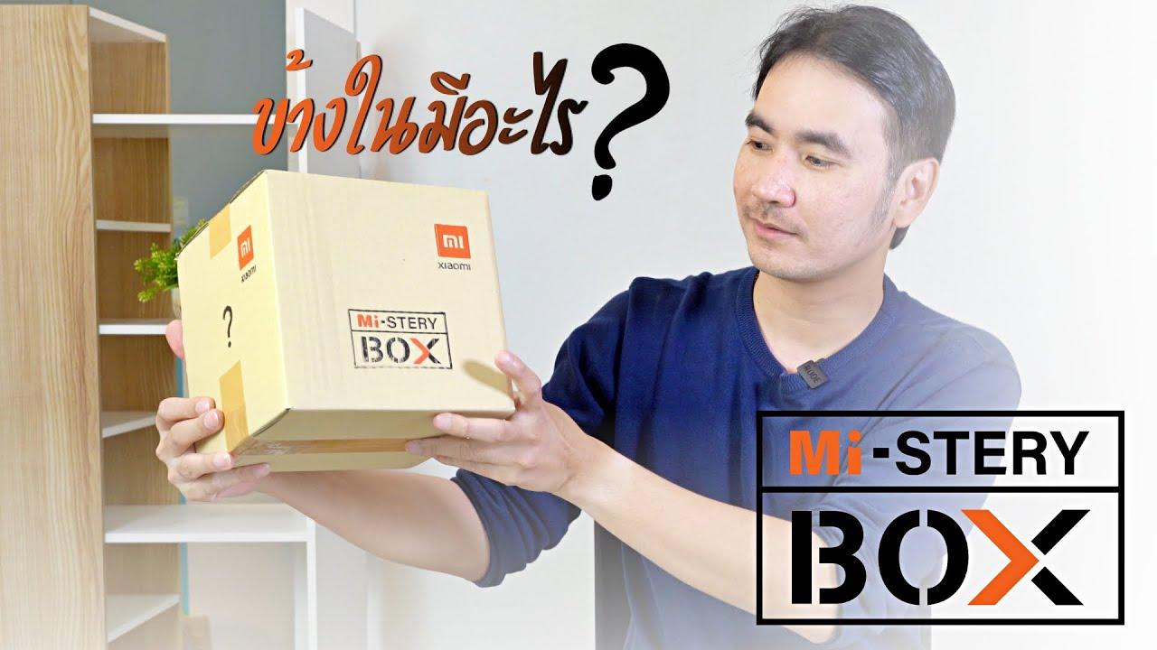 แกะกล่อง Xiaomi Mi-Stery BOX ข้างในมีอะไร?