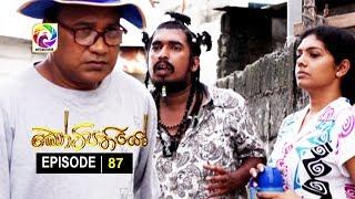 Kotipathiyo Episode 87 කෝටිපතියෝ  | සතියේ දිනවල රාත්රී  9.00 ට . . . Thumbnail