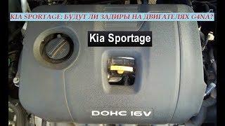 Kia Sportage: будут ли задиры в цилиндрах на двигателе G4NA