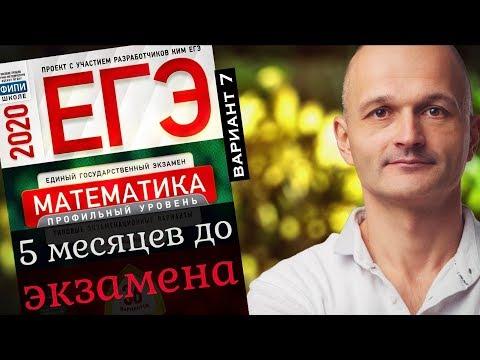 Решаем ЕГЭ 2020 Ященко Математика профильный Вариант 7