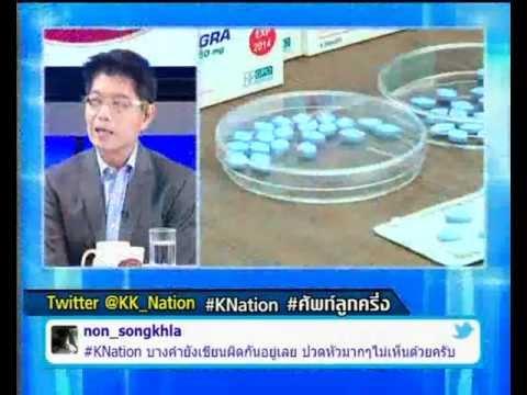 ข่าวข้นคนเนชั่น (1ต.ค.55 เบรค 3) #KNation
