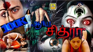 Aarya Chitra (2020) Official Tamil Full Horror Movie   Ravi Babu, Chandini, Sita,   Horror Movie2020