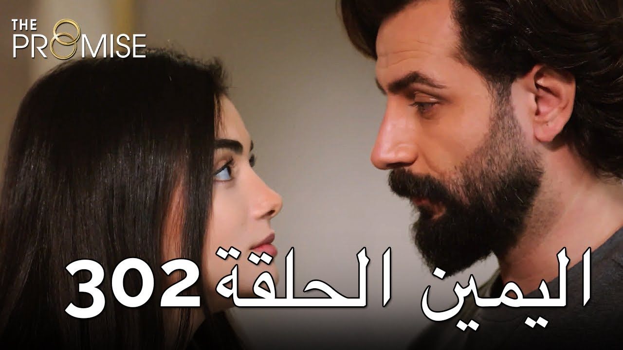 Download The Promise Episode 302 (Arabic Subtitle) | اليمين الحلقة 302