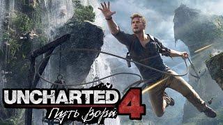 Uncharted 4: Путь вора - ЛУЧШЕЕ приключение Дрейка (Обзор)