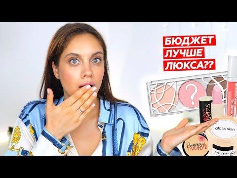 ЛУЧШИЕ БЮДЖЕТНЫЕ НАХОДКИ до 500 рублей | ЛЮКС больше НЕ НУЖЕН?