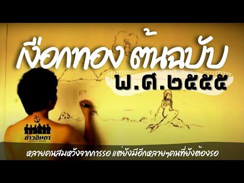 ฟังเพลง - เงือกทอง อ่าวอันดา feat. Mauii Wauii - YouTube