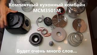 Кухонный комбайн BOSH MCM3501M - Полный, долгий обзор / часть 1
