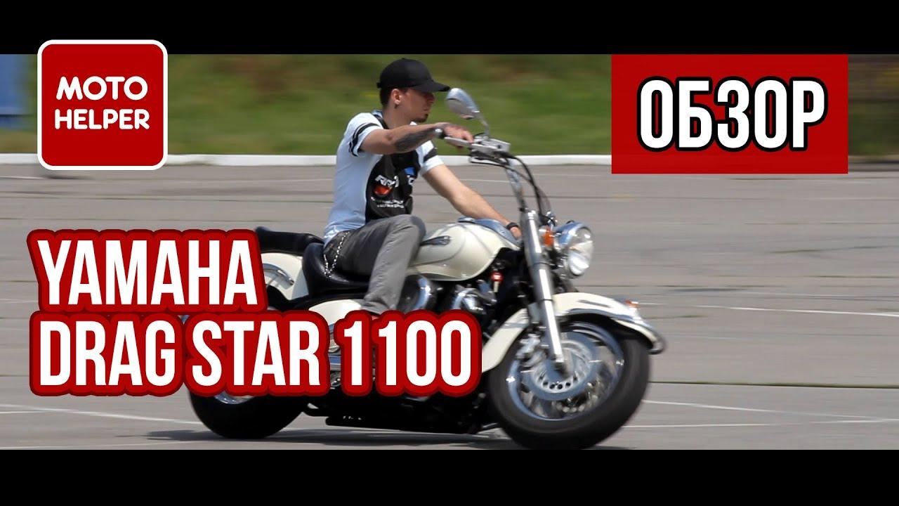 Мотоцикл V-star 1100 Yamaha Star - Обзор | мотоциклы ямаха