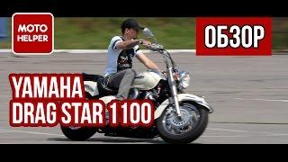 Мотоцикл Yamaha Drag Star 1100 Classic / V-Star 1100 - #ОБЗОР(Наконец-то сняли мотоцикл, который многие подписчики просили и ждали. Обзор мотоцикла Yamaha Drag Star 1100 / V-Star..., 2016-06-05T04:00:01.000Z)