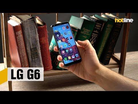 LG G6 — опыт использования смартфона
