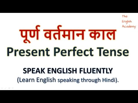 Present Perfect Tense Examples, Formula, Structure, Rules, Exercises