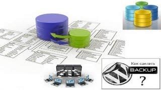 Как делать бэкапы баз данных и восстанавливать блог