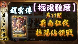 《古今-三國志曹操傳OL》趙雲傳(極限難度) - 11 - 荊南征伐