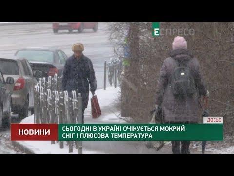 Espreso.TV: Сьогодні в Україні очікується мокрий сніг і плюсова температура