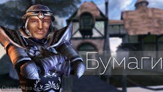 Пузантос - Бумаги [Morrowind](, 2016-03-13T09:32:46.000Z)