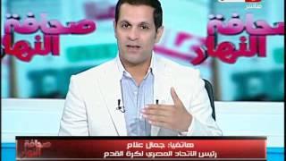 صحافة النهار|  جمال علام رئيس الاتحاد المصرى لكرة القدم : أقسمت بالله إني إديت صوتي للأمير علي