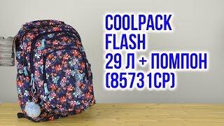 Розпакування CoolPack Flash 46 х 33 х 19 см 29 л + помпон 85731CP