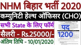 NHM Bihar CHO Recruitment 2020   State Health Society Bihar Vacancy 2020   All India Jobs   1200 पद