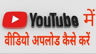 अपने मोबाइल से youtube पर वीडियो कैसे अपलोड करें