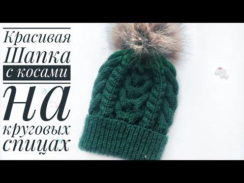 Шапка спицами с косами / шапка с косой/ шапка для начинающих /УЗОР С КОСАМИ ДЛЯ ШАПКИ
