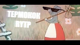 Термокок RYTP