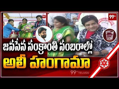 Comedian Ali participates in Janasena Sankranti Celebrations | 99 TV Telugu