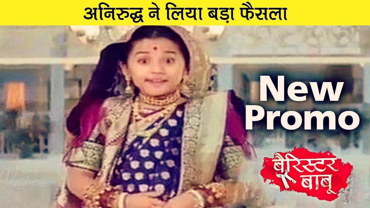 Barrister Babu | Bondita के लिए Anirudh लेने जा रहे हैं अबतक का बड़ा फैसला, Twist & Turns
