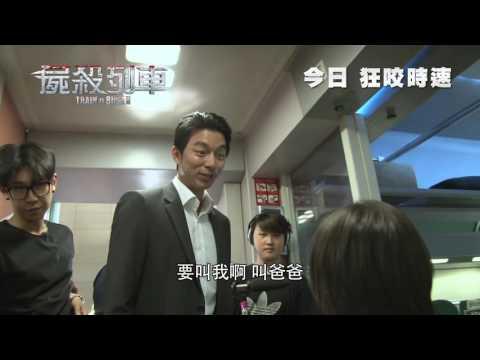 屍殺列車 (Train to Busan)電影預告