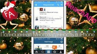 полноценная Многозадачность в iPhone - ReachApp  (твик)